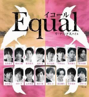 『Equal-イコール-』
