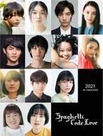 13人の若者による青春群像劇 倉悠貴、三浦透子、ゆりやんレトリィバァら出演『スパゲティコード・ラブ』年内公開