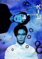 橋本良亮「今やるべき舞台だと、皆様にも感じてもらえるように表現したい」 鈴木勝秀オリジナル脚本舞台『ピース』ビジュアル公開