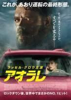 """ラッセル・クロウが""""あおり運転""""で母子を襲う 映画『アオラレ』本予告&本ポスター公開"""