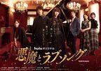 浅川梨奈が歌う「アメイジング・グレイス」 Huluオリジナル『悪魔とラブソング』メインビジュアル&PR映像公開