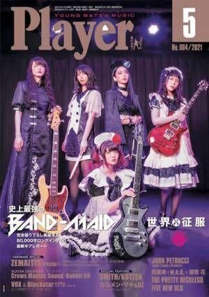 BAND-MAID、5月10日「メイドの日」に有観客ライブ開催 本日発売『Player』女性バンドで初表紙飾る