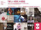 【開催延期】Chim↑Pom、⼩泉明郞、⽑利悠⼦ら、アーティスト17組によるコロナ禍以降の社会を探る展覧会