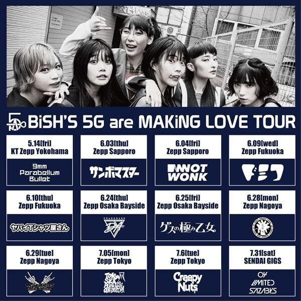 『BiSH'S 5G are MAKiNG LOVE TOUR』告知画像