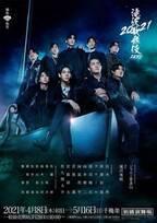 Snow Man主演、IMPACTorsも出演する『滝沢歌舞伎ZERO 2021』4月〜6月上演決定&撮り下ろしビジュアル公開