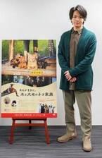 中村倫也が優しくネコに語りかける 『劇場版 岩合光昭の世界ネコ歩き』ナレーション収録風景の映像公開