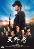 映画で描き切れなかった五代友厚像を補完 三浦春馬さん主演『天外者』Blu-ray&DVD発売決定