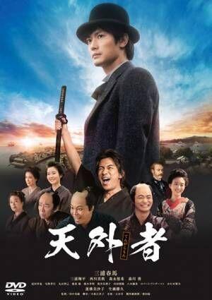 『天外者』DVD (c)2020 「五代友厚」製作委員会