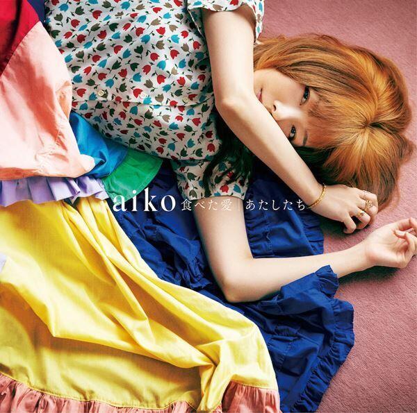 aiko、新シングルよりカルビーCMソング「食べた愛」9月20日先行配信