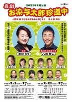 太川陽介、宇梶剛士、西岡德馬ら、舞台『喜劇 お染与太郎珍道中』出演決定