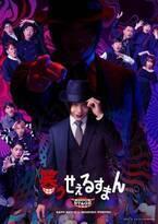 佐藤流司主演「笑ゥせぇるすまん」3月上演決定 1月25日21時からはSHOWROOM 生配信番組も
