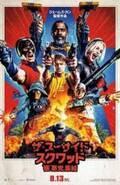"""『ザ・スーサイド・スクワッド """"極""""悪党、集結』公開日が8月13日に決定 日本版ティザーポスターも"""