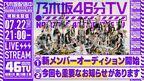 乃木坂46、明日「乃木坂46分TV」生配信で重要なお知らせ発表