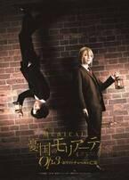 鈴木勝吾、平野良ら続投! 初登場キャラクター多数のミュージカル『憂国のモリアーティ』第3弾上演決定