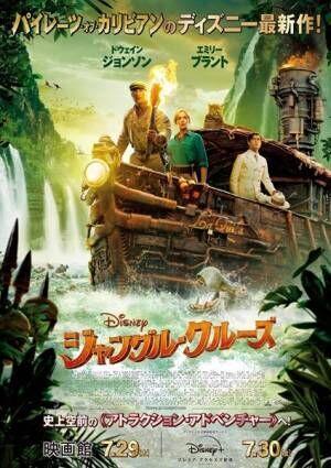 『ジャングル・クルーズ』 (c)2021 Disney Enterprises, Inc. All Rights Reserved.