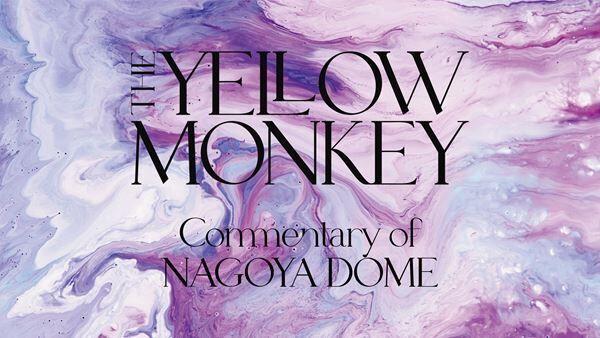 THE YELLOW MONKEY ナゴヤドームコメンタリー ビジュアル