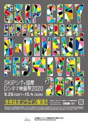 《SKIPシティ国際Dシネマ映画祭2020》 (C)2020 SKIP CITY INTERNATIONAL D-Cinema FESTIVAL Committee.All rights reserved