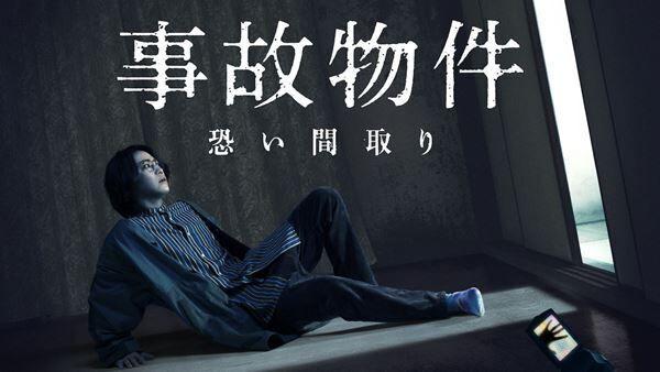 亀梨和也主演『事故物件 恐い間取り』がアマプラで100円レンタルセール 「+(プラス)松竹」も期間限定価格に