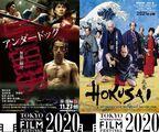 第33回東京国際映画祭、オープニング作品『アンダードッグ』×クロージング作品『HOKUSAI』に決定