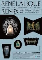 東京都庭園美術館にて2021年夏、ジュエリー作家・ガラス工芸家の「ルネ・ラリック リミックス」展開催