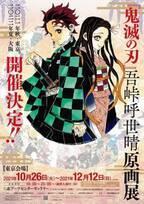 吾峠呼世晴の直筆原画を展示 『鬼滅の刃』初の原画展が東京で今秋、大阪で来年夏に開催決定