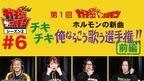 奥田民生、桜井和寿、TERU、R-指定らがマキシマム ザ ホルモンの新曲を歌う YouTubeスペシャル企画前編がついに開幕