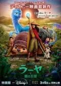 吉川愛がラーヤを熱演 『ラーヤと龍の王国』日本語版本予告公開