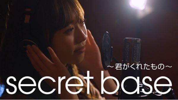 【歌ってみた】secret base 〜君がくれたもの〜 / ZONE(福原遥.ver)