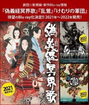 劇団☆新感線・新作Blu-ray情報