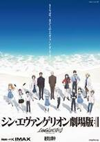 映画動員ランキング『シン・エヴァンゲリオン劇場版』が先週11位から首位奪還!