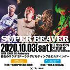SUPER BEAVER結成15周年記念の生配信ライブ、日比谷野外大音楽堂にて有観客で開催