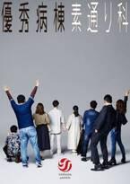 ふぉ~ゆ~福田悠太主演『優秀病棟 素通り科』全員が背を向けたミステリアスなビジュアル公開