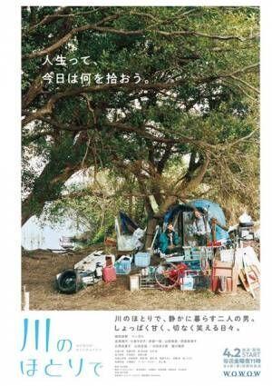 『WOWOWオリジナルドラマ 川のほとりで』