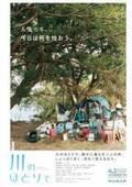 フィルム撮影による幻想的な雰囲気が 綾田俊樹×ベンガル 『川のほとりで』ポスタービジュアル公開