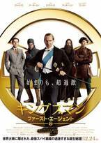 マシュー・ヴォーン「『キングスマン』が好きな人ならこの映画を気に入る」 『キングスマン:ファースト・エージェント』ファイナル予告公開