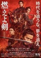岡田准一主演『燃えよ剣』再始動、新たな公開日は10月15日に決定 新予告映像も