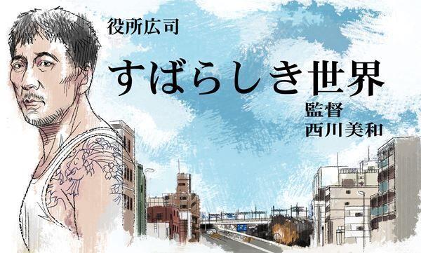 おとな向け映画ガイド 役所広司がうますぎ! 西川美和監督『すばらしき世界』と、おとなのファンタジー『マーメイド・イン・パリ』をオススメ。