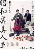 漱石の世界を70年代の日本を舞台に翻案、マキノノゾミ×西川信廣3度目のタッグ。文学座『昭和虞美人草』開幕