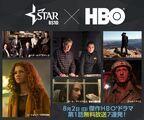 『ゲーム・オブ・スローンズ』『ウエストワールド』など7作品の第1話、スターチャンネルにて無料放送決定