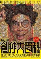 片桐仁の創作活動20周年の集大成 『粘土道20周年記念 片桐仁創作大百科展』11月から開催