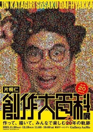 『粘土道20周年記念 片桐仁創作大百科展』