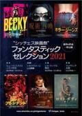 ベッキー「刺激が強すぎました!」 「シッチェス映画祭ファンタスティック・セレクション2021」著名人コメント到着