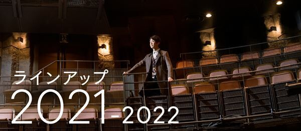 世田谷パブリックシアター 2021年度主催事業