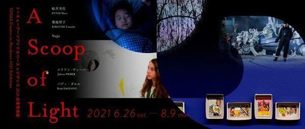 TOKASレジデンス2021成果発表展『A Scoop of Light』