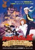 『ルパン三世 カリオストロの城』シネマ・コンサート再演決定、大野雄二ベスト・ヒット・ライブも