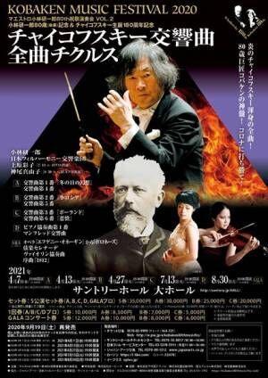「小林研一郎80歳(傘寿)記念&チャイコフスキー生誕180周年記念 チャイコフスキー交響曲全曲チクルス」