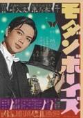加藤シゲアキ主演舞台『モダンボーイズ』に山崎樹範、武田玲奈ら出演 キャストが揃ったレトロなビジュアル公開