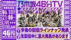 乃木坂46、新YouTubeチャンネルで「乃木坂46分TV」6月10日生配信 放送中重大発表も