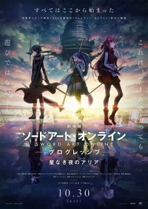 LiSA、新曲が『劇場版 SAO プログレッシブ』主題歌に 作曲はYOASOBI Ayase
