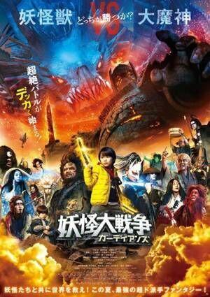 『妖怪大戦争 ガーディアンズ』本ポスター (c)2021『妖怪大戦争』ガーディアンズ